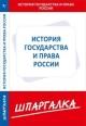 Шпаргалка по история государства и права России